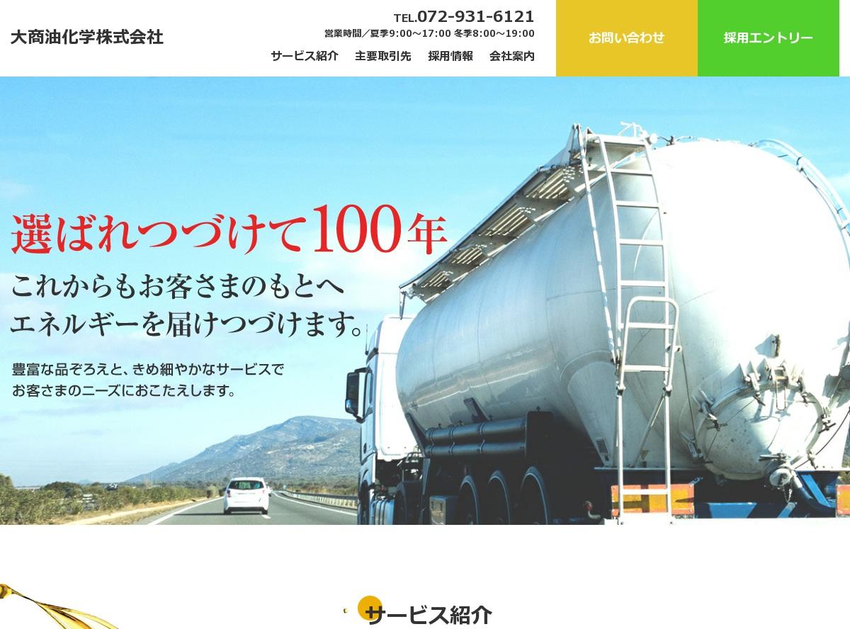 大商油化学株式会社