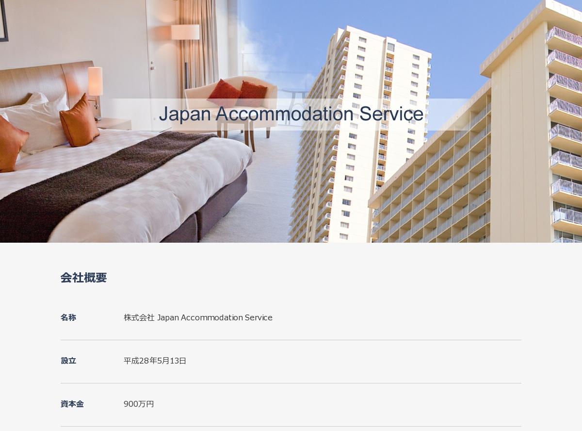 株式会社JapanAccommodationService