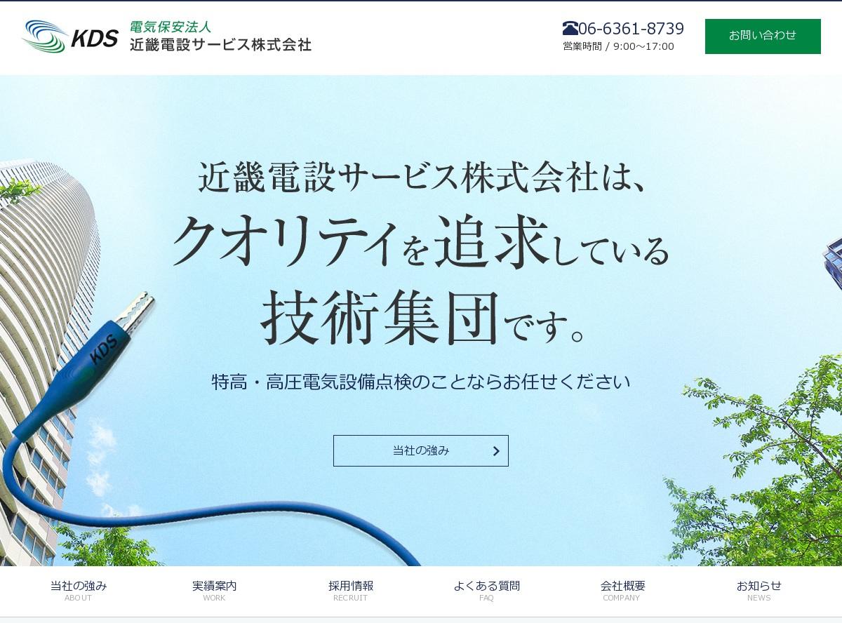 近畿電設サービス株式会社