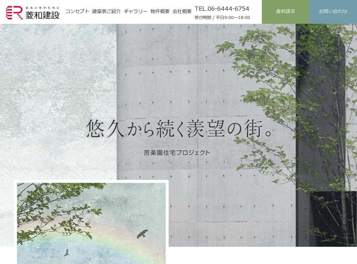 苦楽園住宅プロジェクト(菱和建設株式会社)