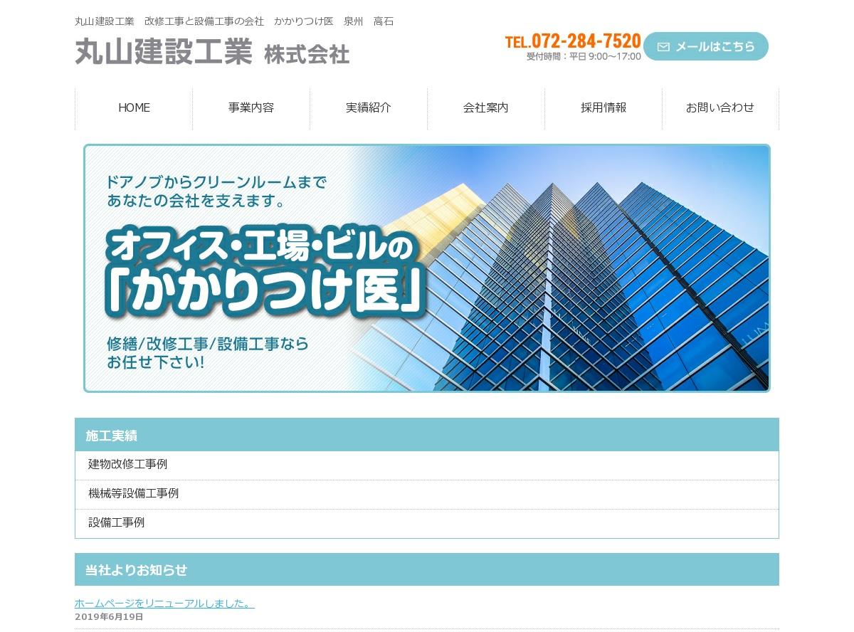 丸山建設工業株式会社