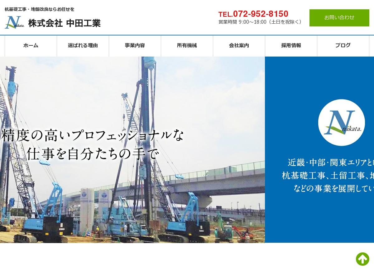 株式会社中田工業