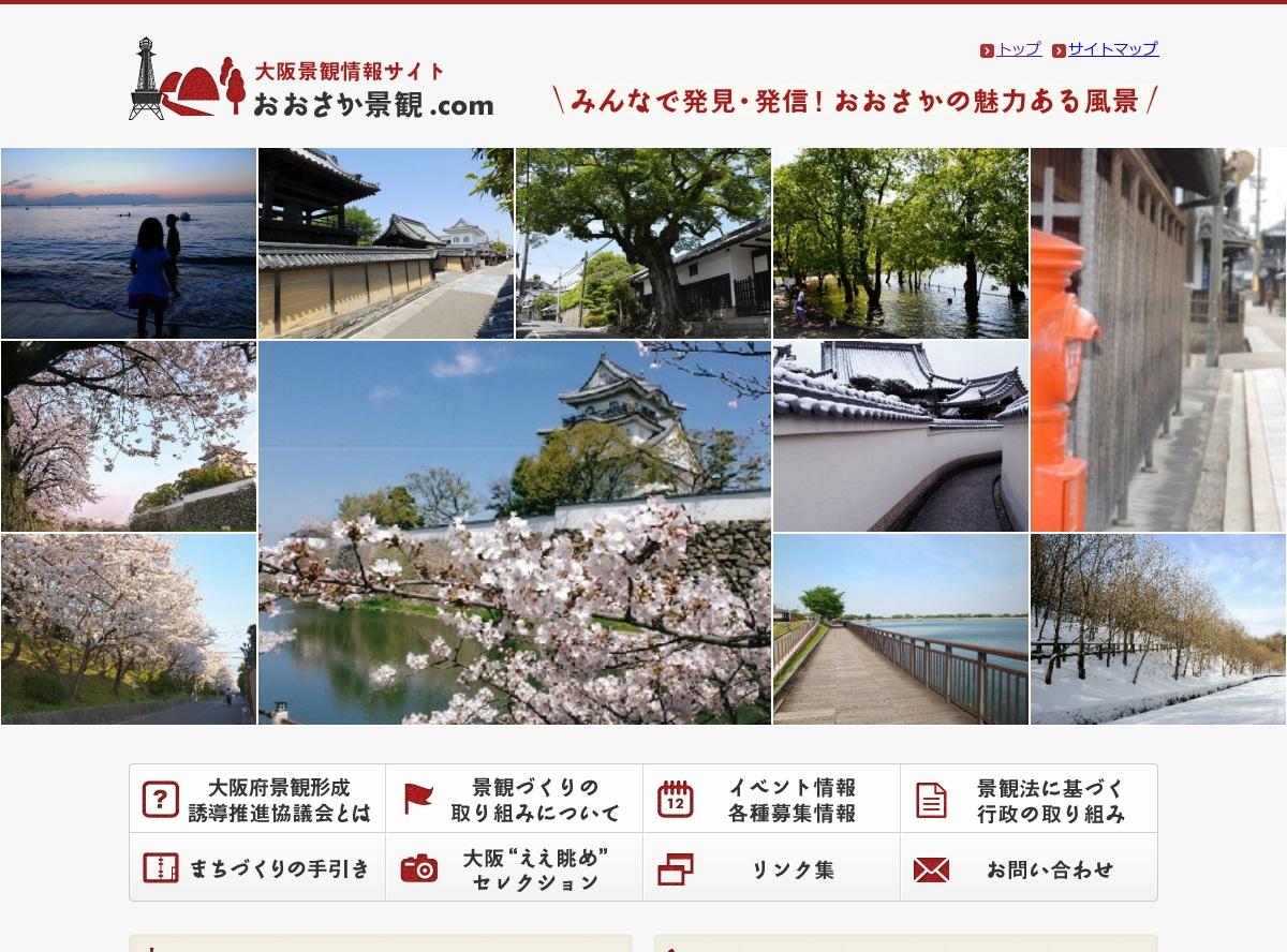 大阪府景観形成誘導推進協議会