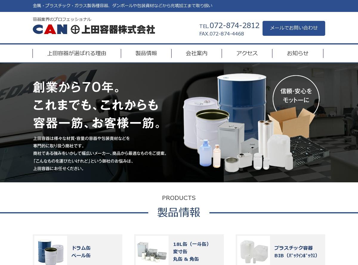 上田容器株式会社