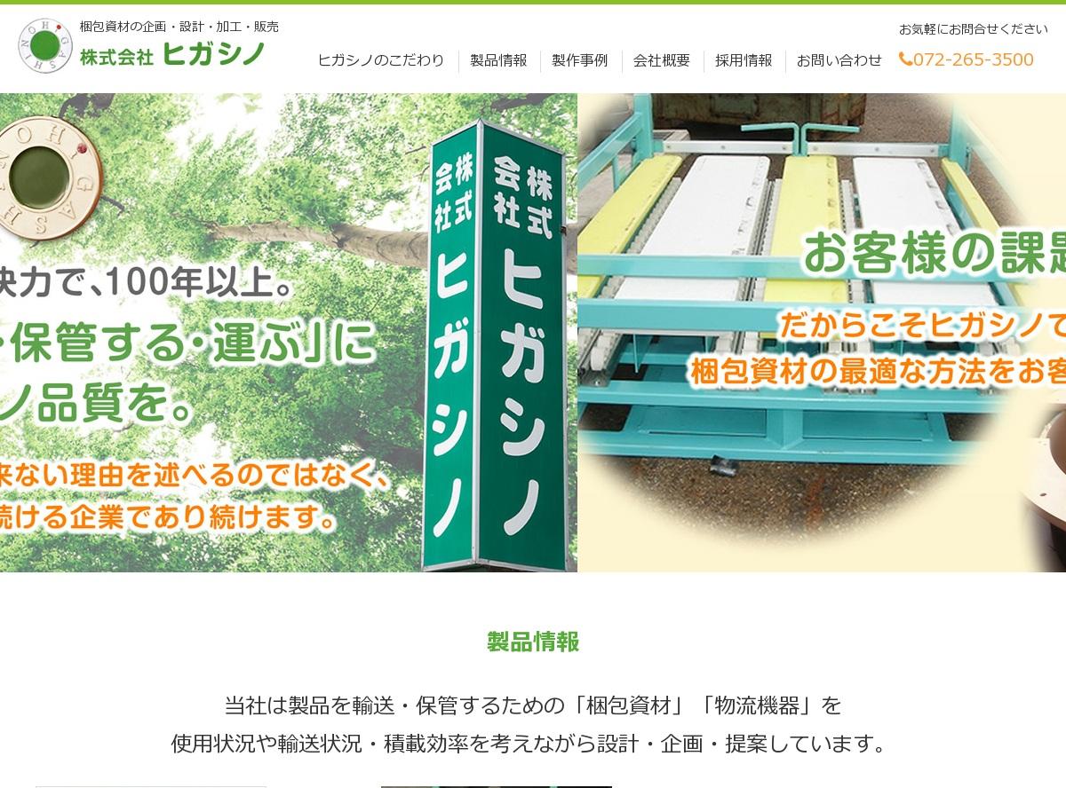 株式会社ヒガシノ