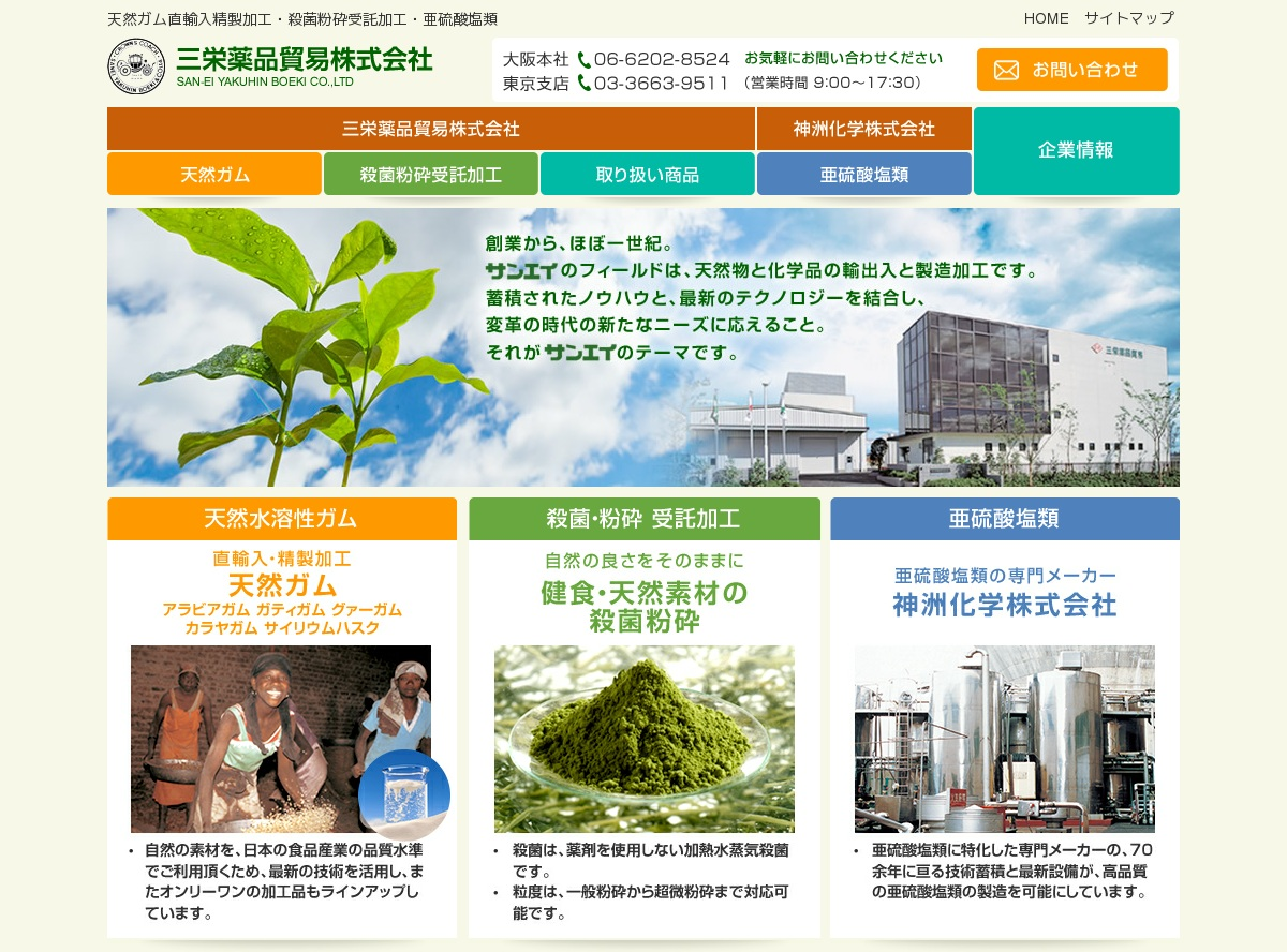 三栄薬品貿易株式会社