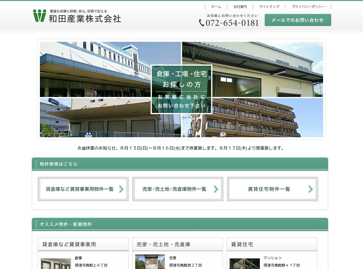 和田産業株式会社