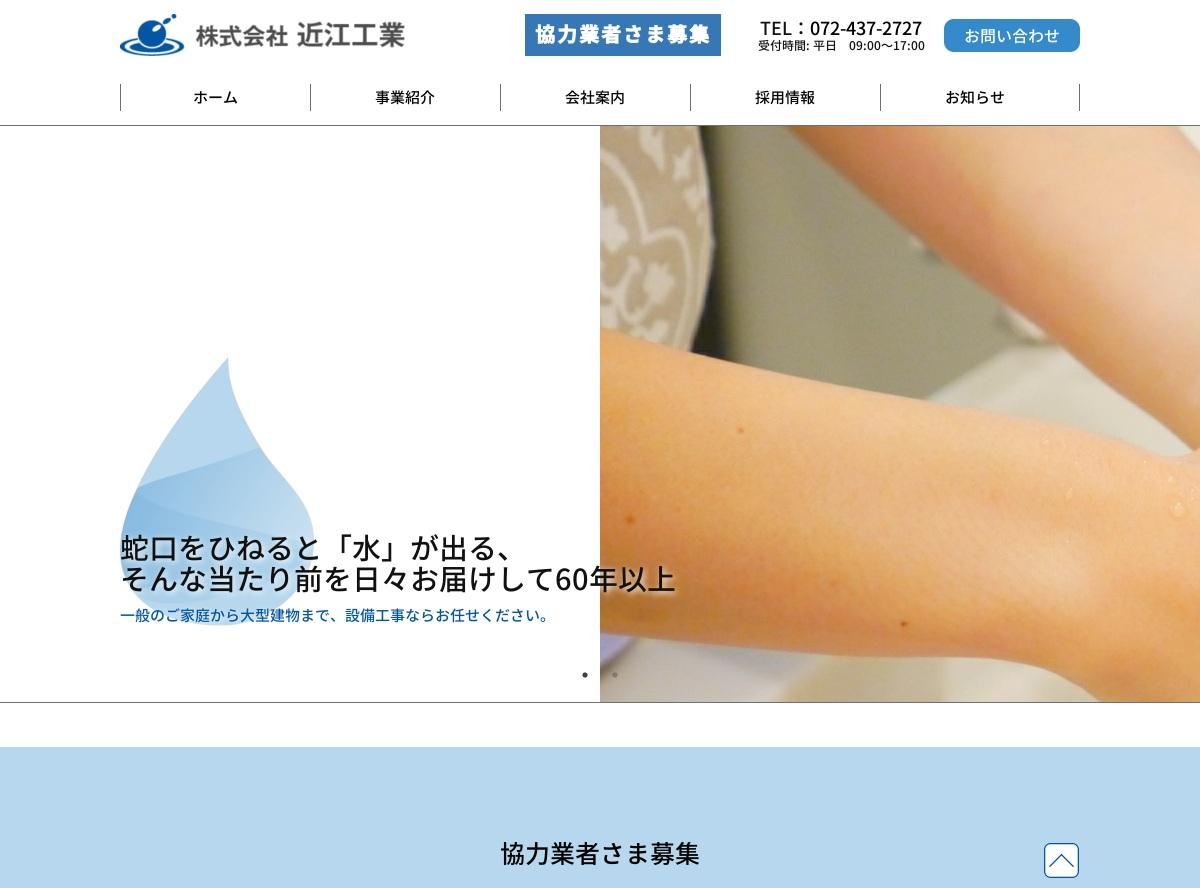 株式会社近江工業