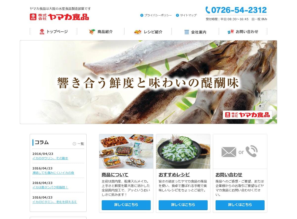 株式会社ヤマカ食品
