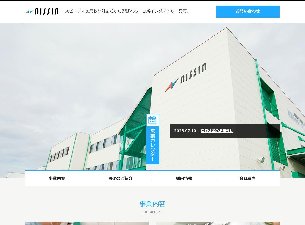 株式会社日新インダストリー